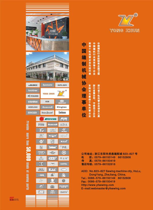 15-16-永发广告-1
