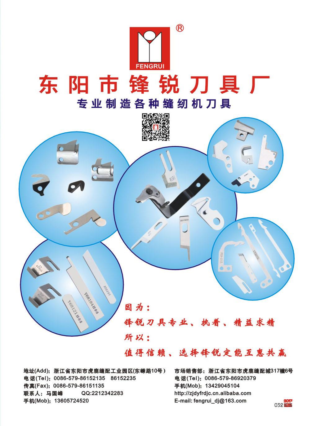 31-32-金磊彩页广告-锋锐-2