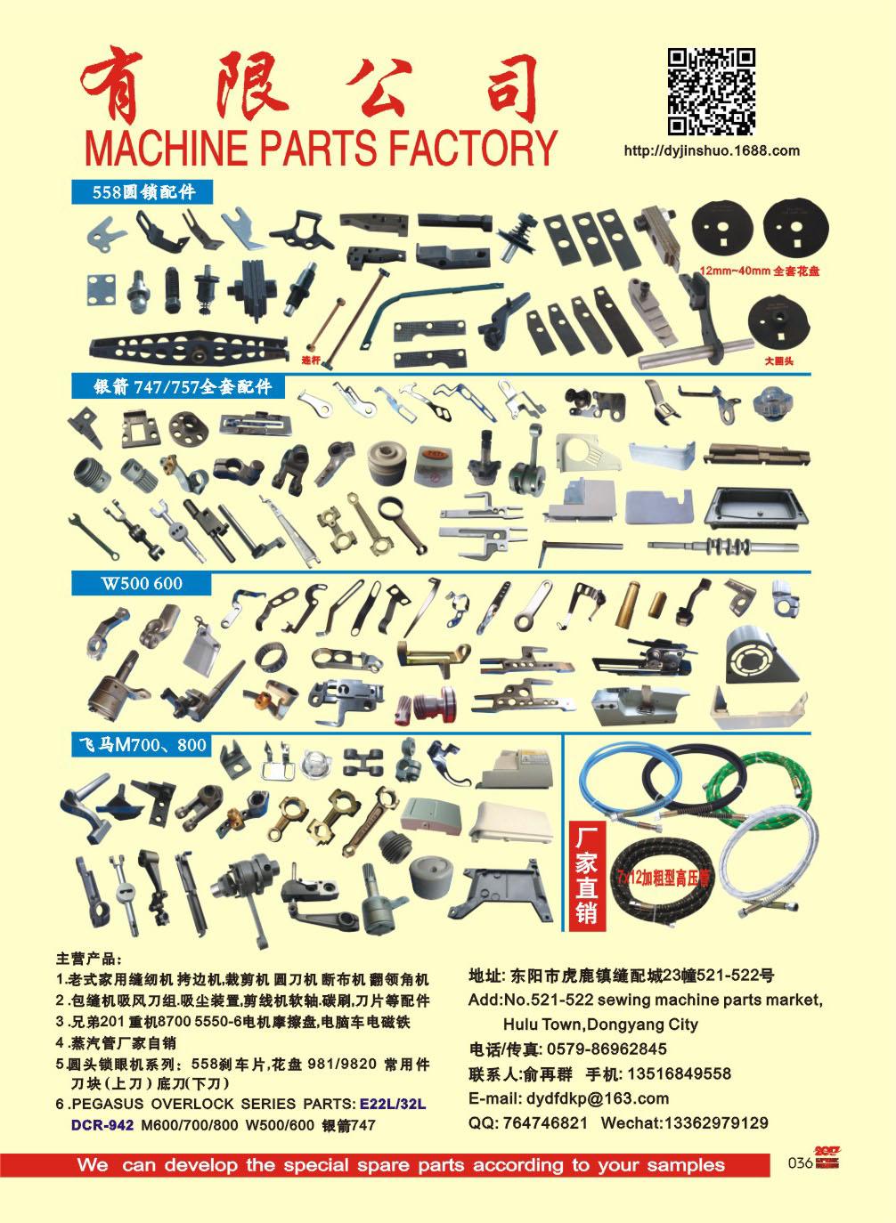 35-36--东阳市金硕缝纫机零件厂-2