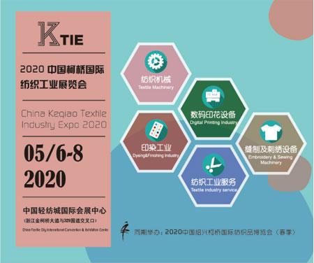 2020柯桥印花展 创新科技回归初心 为数码印花打call!