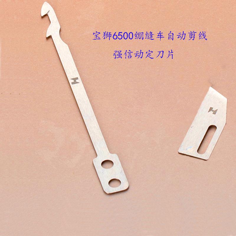 强信UTB0115动刀片UTB0118定刀片