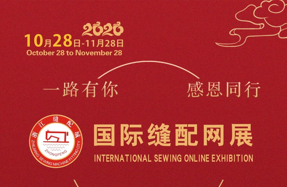 国际缝配网展