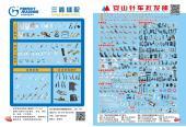 95-三鑫-96-安山-1