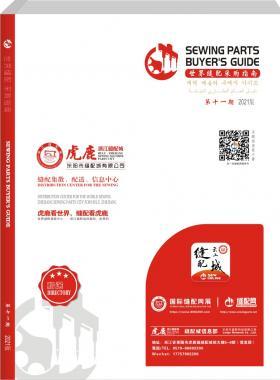 2021版世界缝配采购指南SEWING PARTS BUYER'S GUIDE
