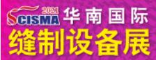华南国际缝制设备展