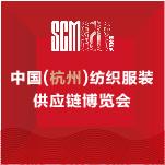 中国(杭州)纺织服装供应链博览会